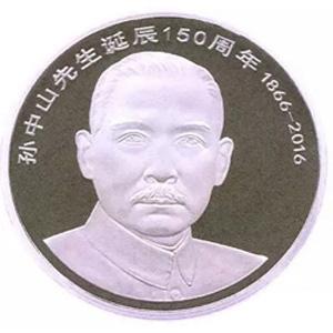 孙中山先生诞辰150周年图片