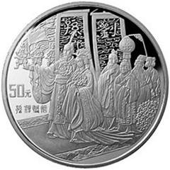 中国古典文学名著三国演义第3组银质(50元)纪念币