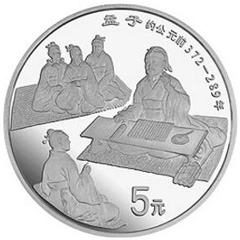 中国传统文化第1组银质(5元)纪念币