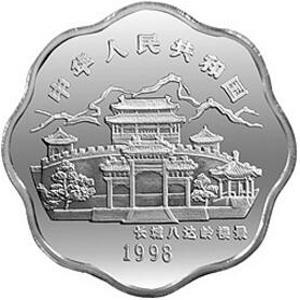 1998中国戊寅虎年梅花形银质图片