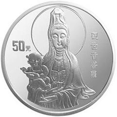1997年观音银质(50元)纪念币