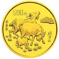 1991中国辛未羊年金质(500元)纪念币
