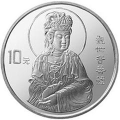 1997年观音银质(10元)纪念币