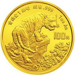 1998中国戊寅虎年金质(100元)纪念币