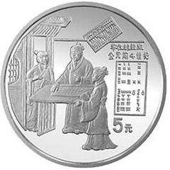 中国古代科技发明发现第2组银质(5元)纪念币