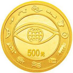 千年纪念金质(500元)纪念币