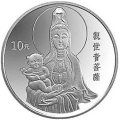 1994年观音银质(10元)纪念币