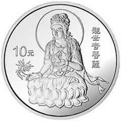 1998年观音银质(10元)纪念币