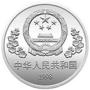 白求恩到达中国60周年银质10元图片