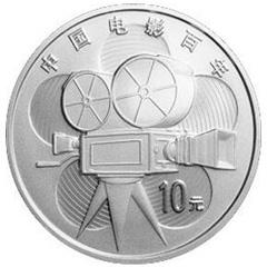 中国电影诞生100周年银质纪念币