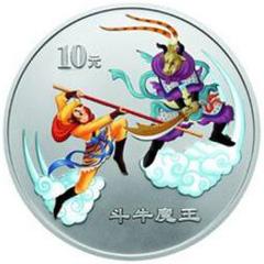 中国古典文学名著西游记彩色(第2组)银质纪念币