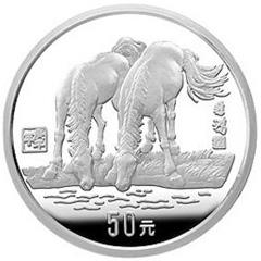1990中國庚午馬年銀質(50元)紀念幣