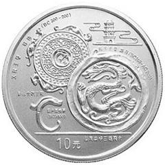 龙的文化银质纪念币