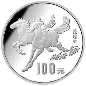 1990中国庚午马年银质100元图片