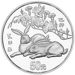 1999中国己卯兔年银质(50元)纪念币