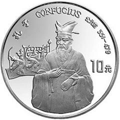 世界文化名人(第4组)银质纪念币