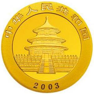 2003版熊猫金质20元图片