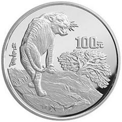 1998中国戊寅虎年银质(100元)纪念币