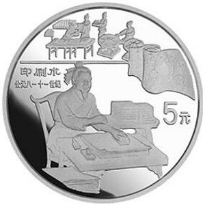 中国古代科技发明发现第4组银质图片