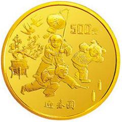 1997年迎春金质(500元)纪念币