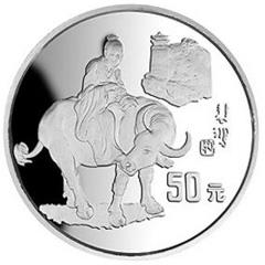 徐悲鸿诞辰100周年银质(50元)纪念币