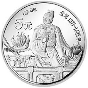 中国杰出历史人物第7组银质图片