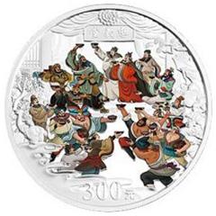 中国古典文学名著水浒传彩色第3组银质(300元)纪念币