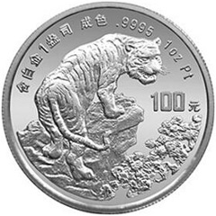 1998中国戊寅虎年铂质纪念币