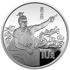 黄河文化第1组银质(10元)纪念币