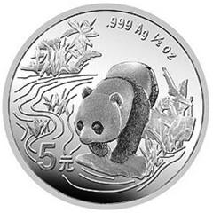 1997版熊猫银质(5元)纪念币