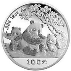 1997版熊猫银质(100元)纪念币