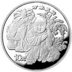 中国传统吉祥图万象更新银质(10元)纪念币