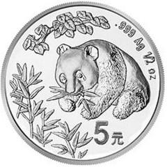 1998版熊猫银质(5元)纪念币