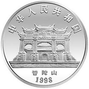1998年观音银质10元图片