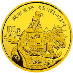 中国杰出历史人物(第6组)金质纪念币