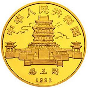 中国壬申猴年金质500元图片
