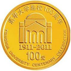 清華大學建校100周年金質紀念幣