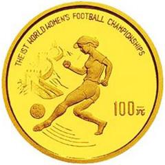 第1届世界女子足球锦标赛金质纪念币