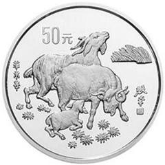 1991中国辛未羊年银质(50元)纪念币