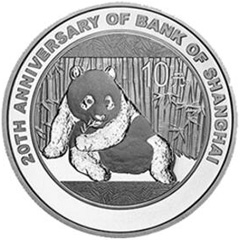 上海银行成立20周年熊猫加字银质纪念币