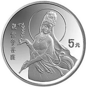 1994年观音银质5元图片