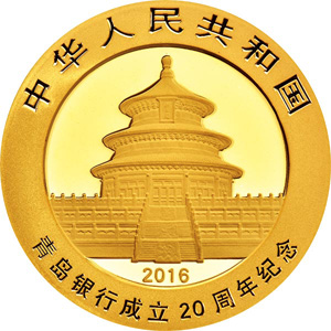 青岛银行成立20周年熊猫加字金质图片