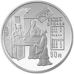 中国古代科技发明发现第2组零位的产生银质(50元)纪念币