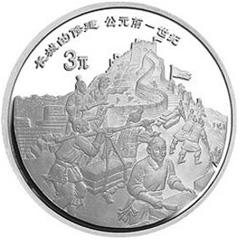 中国传统文化第1组银质(3元)纪念币