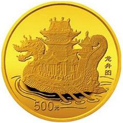 中国古代航海船金质(500元)纪念币