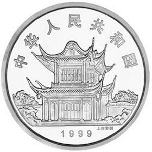 1999中國己卯兔年普制銀質10元圖片