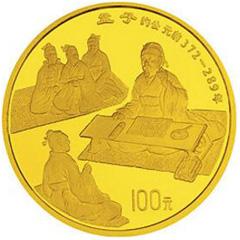中国传统文化第1组金质(100元)纪念币