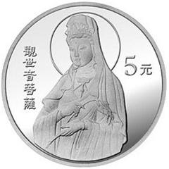 1998年观音银质(5元)纪念币