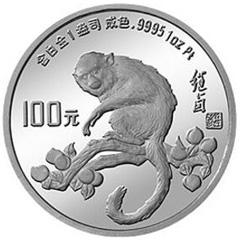中国壬申猴年铂质(100元)纪念币