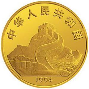 1994年觀音金質10元圖片
